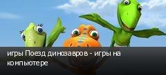 игры Поезд динозавров - игры на компьютере