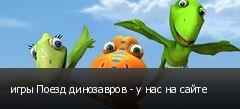игры Поезд динозавров - у нас на сайте