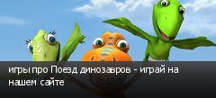 игры про Поезд динозавров - играй на нашем сайте