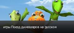 игры Поезд динозавров на русском