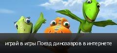 играй в игры Поезд динозавров в интернете