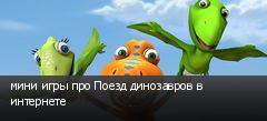 мини игры про Поезд динозавров в интернете