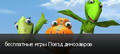 бесплатные игры Поезд динозавров