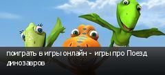 поиграть в игры онлайн - игры про Поезд динозавров