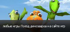 любые игры Поезд динозавров на сайте игр