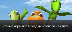клевые игры про Поезд динозавров на сайте