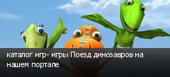 каталог игр- игры Поезд динозавров на нашем портале