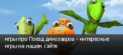 игры про Поезд динозавров - интересные игры на нашем сайте