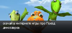 скачай в интернете игры про Поезд динозавров