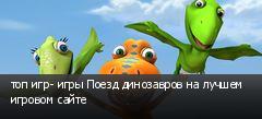 топ игр- игры Поезд динозавров на лучшем игровом сайте
