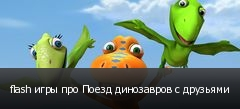 flash игры про Поезд динозавров с друзьями