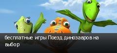 бесплатные игры Поезд динозавров на выбор
