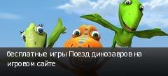 бесплатные игры Поезд динозавров на игровом сайте