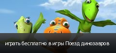 играть бесплатно в игры Поезд динозавров