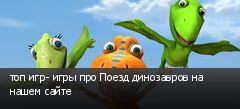 топ игр- игры про Поезд динозавров на нашем сайте