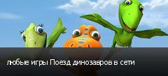 любые игры Поезд динозавров в сети