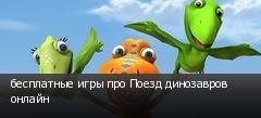 бесплатные игры про Поезд динозавров онлайн
