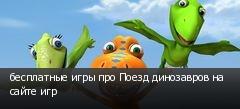 бесплатные игры про Поезд динозавров на сайте игр