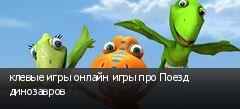 клевые игры онлайн игры про Поезд динозавров