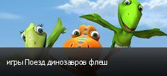 игры Поезд динозавров флеш