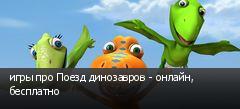 игры про Поезд динозавров - онлайн, бесплатно