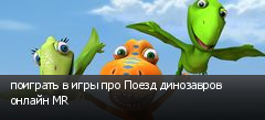 поиграть в игры про Поезд динозавров онлайн MR