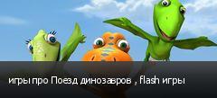 игры про Поезд динозавров , flash игры