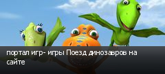 портал игр- игры Поезд динозавров на сайте