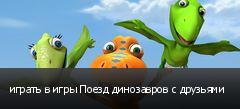 играть в игры Поезд динозавров с друзьями