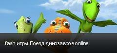 flash игры Поезд динозавров online