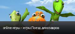 online игры - игры Поезд динозавров