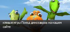 клевые игры Поезд динозавров на нашем сайте