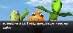 новейшие игры Поезд динозавров у нас на сайте