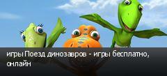 игры Поезд динозавров - игры бесплатно, онлайн