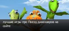 лучшие игры про Поезд динозавров на сайте