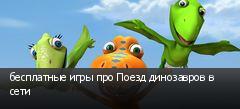 бесплатные игры про Поезд динозавров в сети