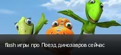 flash игры про Поезд динозавров сейчас