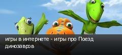 игры в интернете - игры про Поезд динозавров
