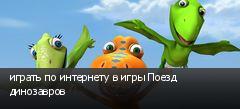 играть по интернету в игры Поезд динозавров