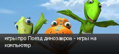 игры про Поезд динозавров - игры на компьютер