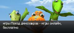 игры Поезд динозавров - игры онлайн, бесплатно
