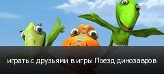 играть с друзьями в игры Поезд динозавров