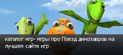 каталог игр- игры про Поезд динозавров на лучшем сайте игр