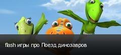 flash игры про Поезд динозавров