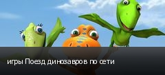 игры Поезд динозавров по сети