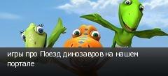 игры про Поезд динозавров на нашем портале
