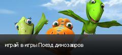 играй в игры Поезд динозавров