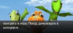 поиграть в игры Поезд динозавров в интернете