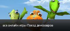 все онлайн игры Поезд динозавров