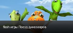 flash игры Поезд динозавров